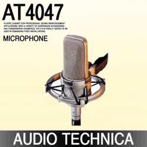 AUDIO TECHNICA AT4047